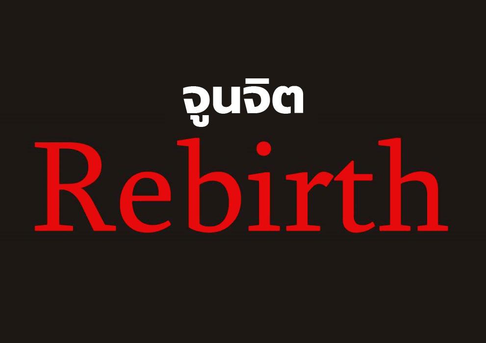 จูนจิต Rebirth เกิดใหม่ในร่างเดิม จิตวิญญาณ ตัวตนที่สูงส่ง