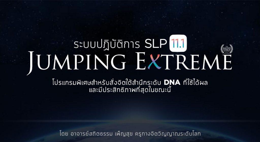 JUMPING EXTREME จูนรหัสชีวิตสู่ความสำเร็จระดับจักรวาล