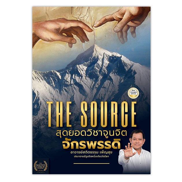 The Source สุดยอดวิชาจูนจิตจักรพรรดิ