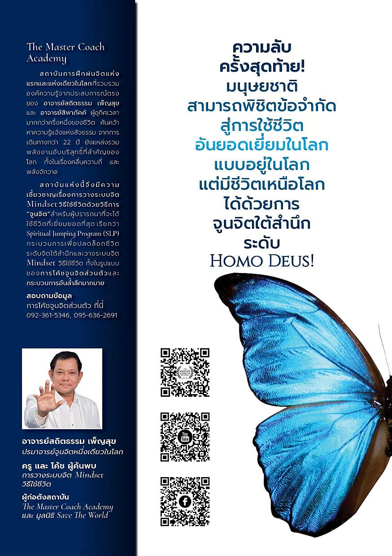 จูนจิตใต้สำนึกระดับโฮโมดีอุส Homo Deus