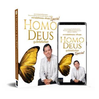 Homo Deus Special จูนจิตโฮโมดีอุส