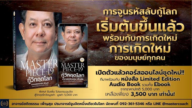 The Master Piect-19 กู้วิกฤตโลก