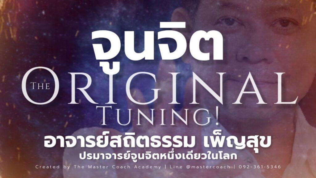 จูนจิตต้นฉบับ the original tuning